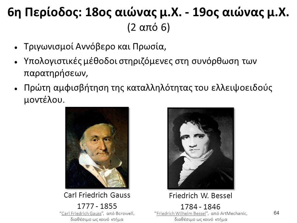 6η Περίοδος: 18ος αιώνας μ.Χ. - 19ος αιώνας μ.Χ. (3 από 6)