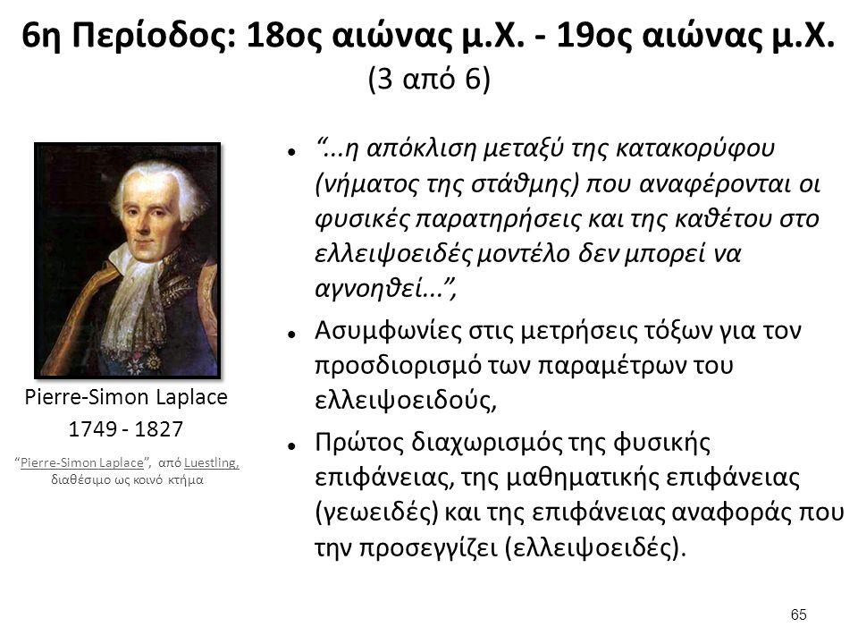 6η Περίοδος: 18ος αιώνας μ.Χ. - 19ος αιώνας μ.Χ. (4 από 6)