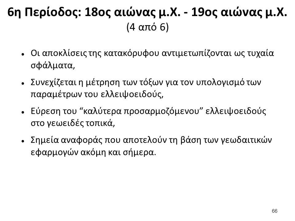 6η Περίοδος: 18ος αιώνας μ.Χ. - 19ος αιώνας μ.Χ. (5 από 6)