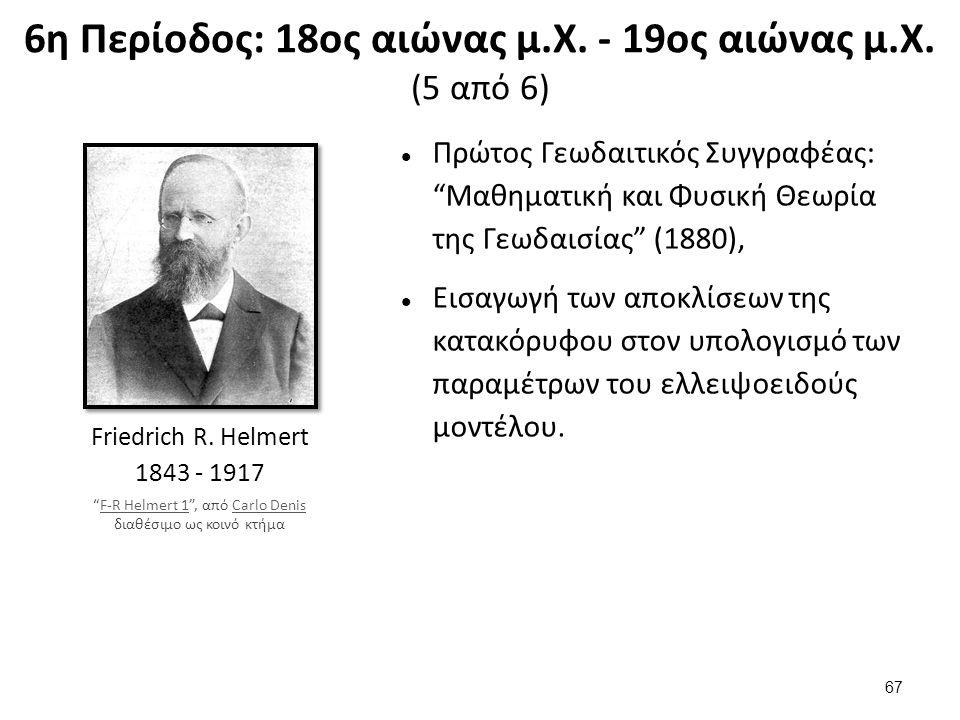6η Περίοδος: 18ος αιώνας μ.Χ. - 19ος αιώνας μ.Χ. (6 από 6)