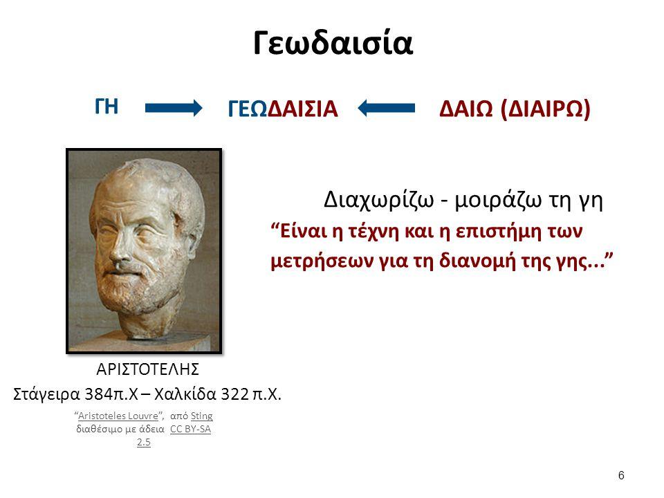 Η ελληνική λέξη χρησιμοποιείται ως διεθνής όρος