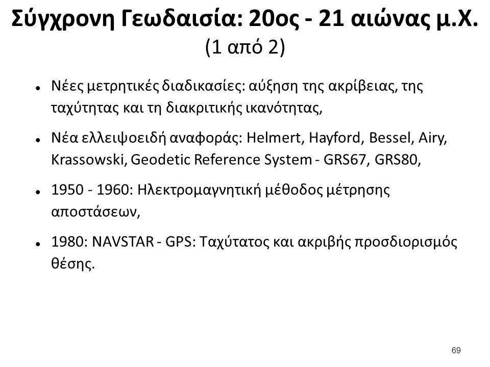 Σύγχρονη Γεωδαισία: 20ος - 21 αιώνας μ.Χ. (2 από 2)
