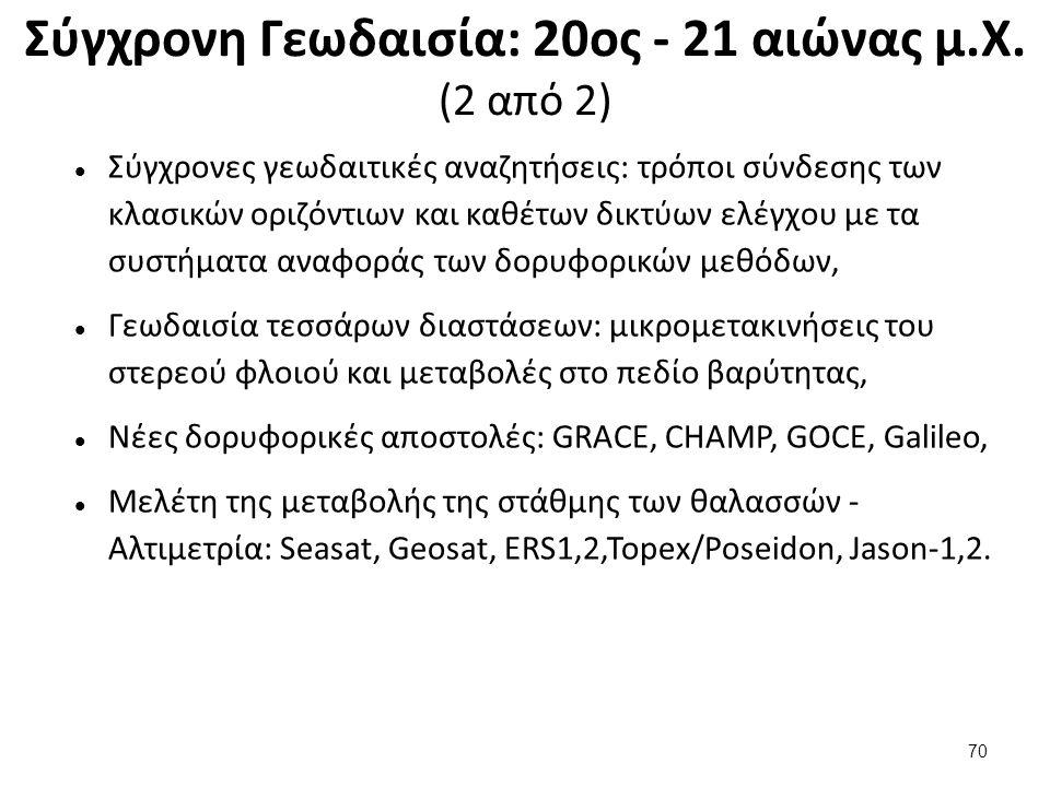 Γεωδαιτικές εργασίες στην Ελλάδα (1 από 3)