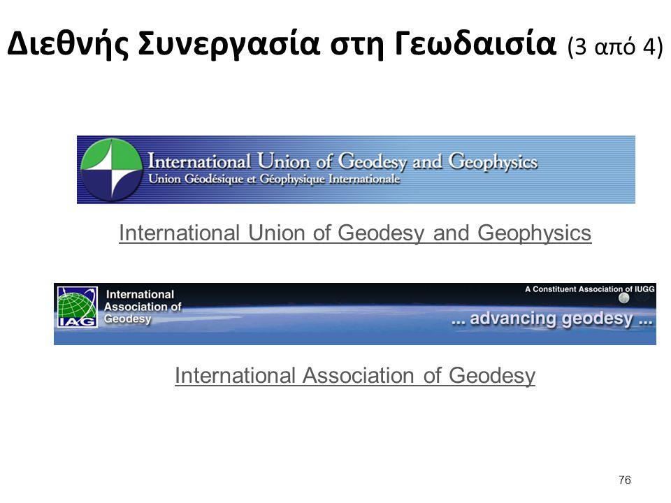 Διεθνής Συνεργασία στη Γεωδαισία (4 από 4)