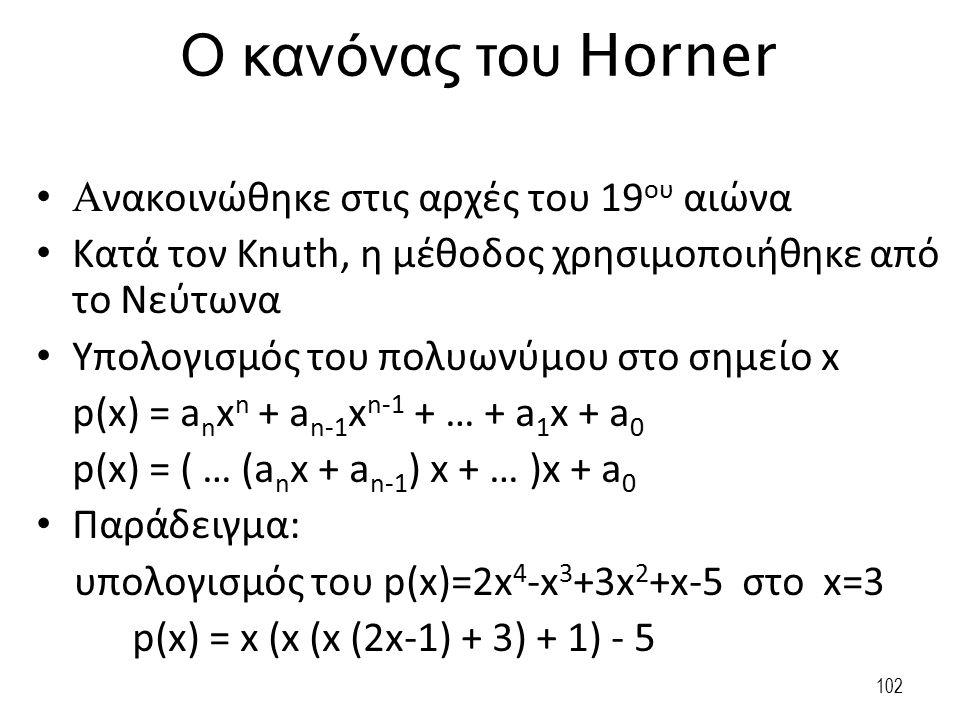 Ο κανόνας του Horner Ανακοινώθηκε στις αρχές του 19ου αιώνα