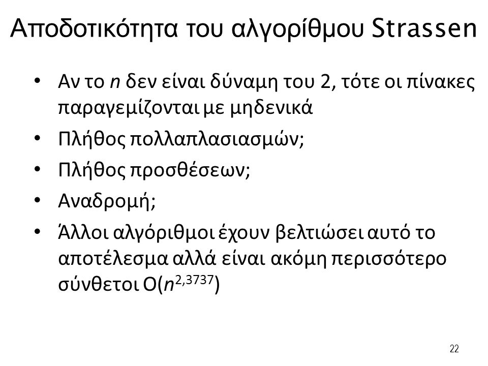 Αποδοτικότητα του αλγορίθμου Strassen