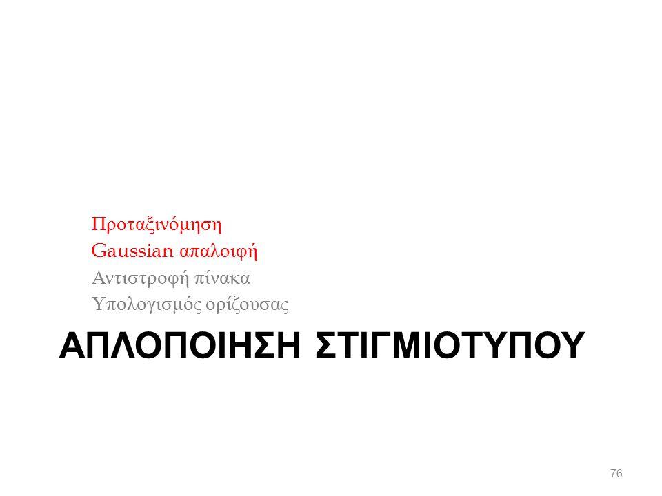 ΑπλοποΙηςη ΣτιγμιοτΥπου