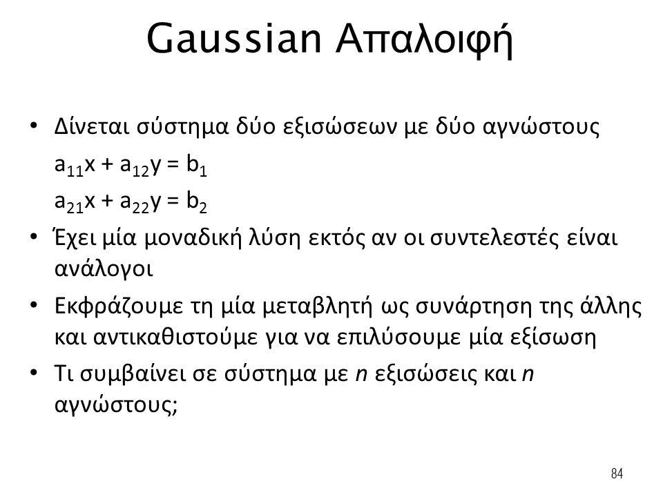 Gaussian Απαλοιφή Δίνεται σύστημα δύο εξισώσεων με δύο αγνώστους