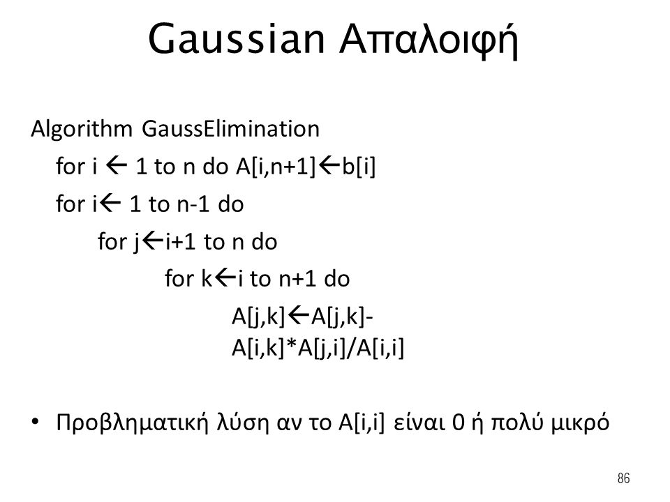 Gaussian Απαλοιφή Algorithm GaussElimination