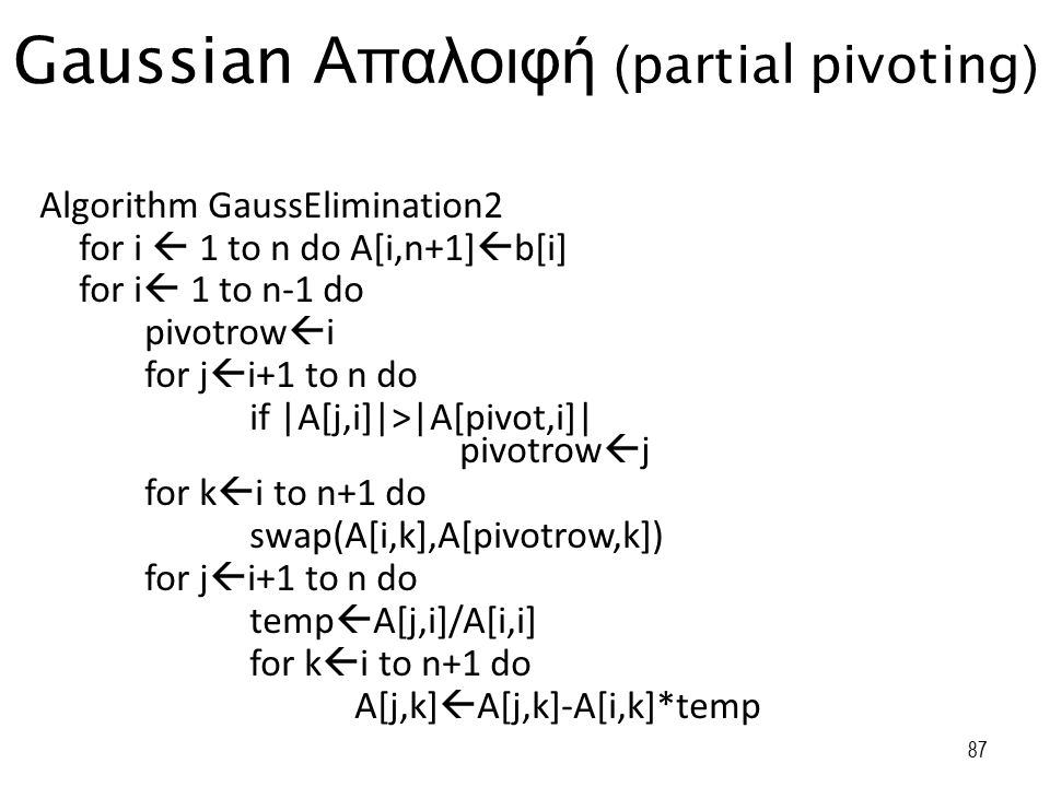 Gaussian Απαλοιφή (partial pivoting)