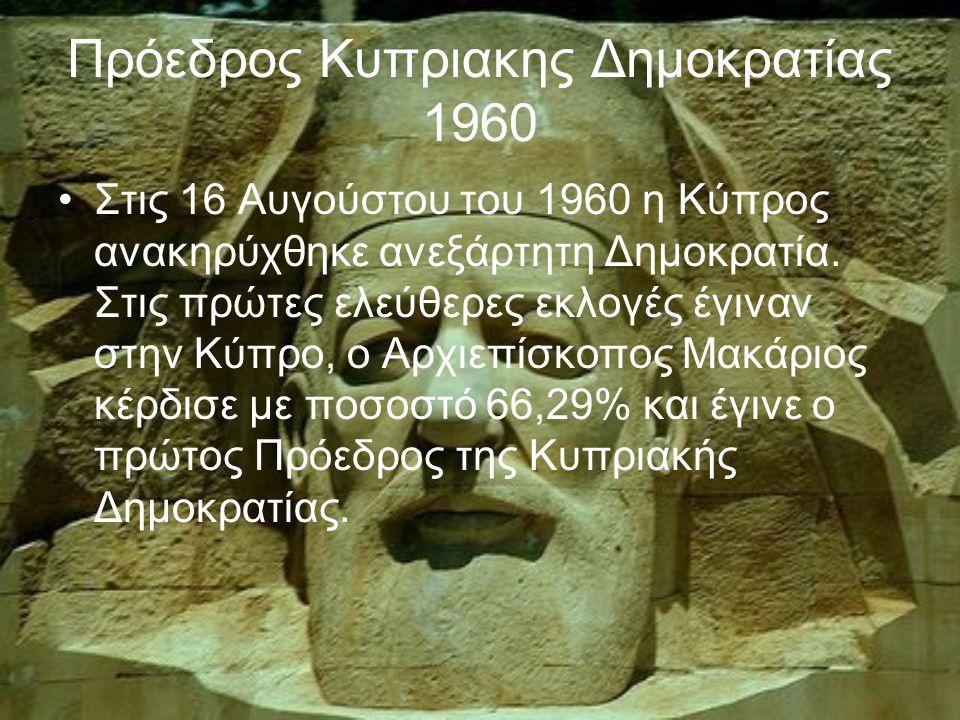 Πρόεδρος Κυπριακης Δημοκρατίας 1960