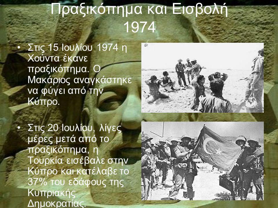 Πραξικόπημα και Εισβολή 1974