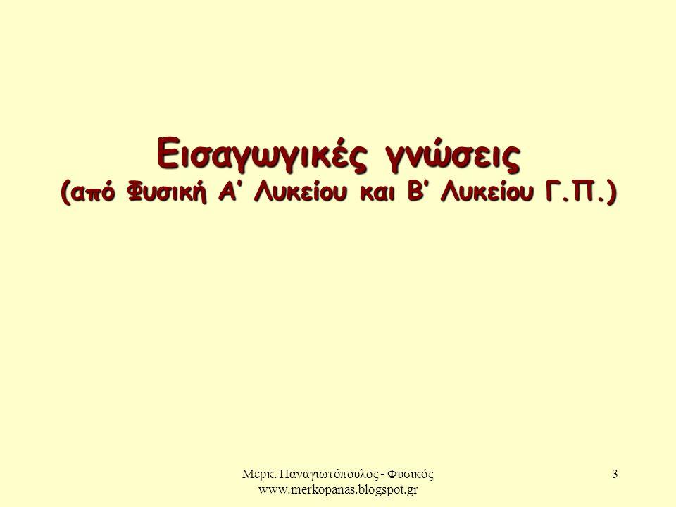 Εισαγωγικές γνώσεις (από Φυσική Α' Λυκείου και Β' Λυκείου Γ.Π.)