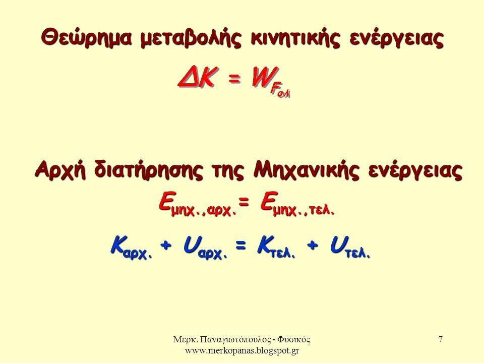 Θεώρημα μεταβολής κινητικής ενέργειας