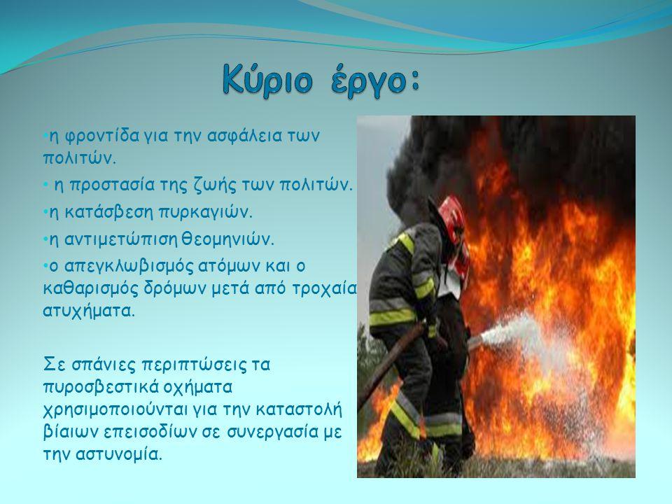 Κύριο έργο: η φροντίδα για την ασφάλεια των πολιτών.