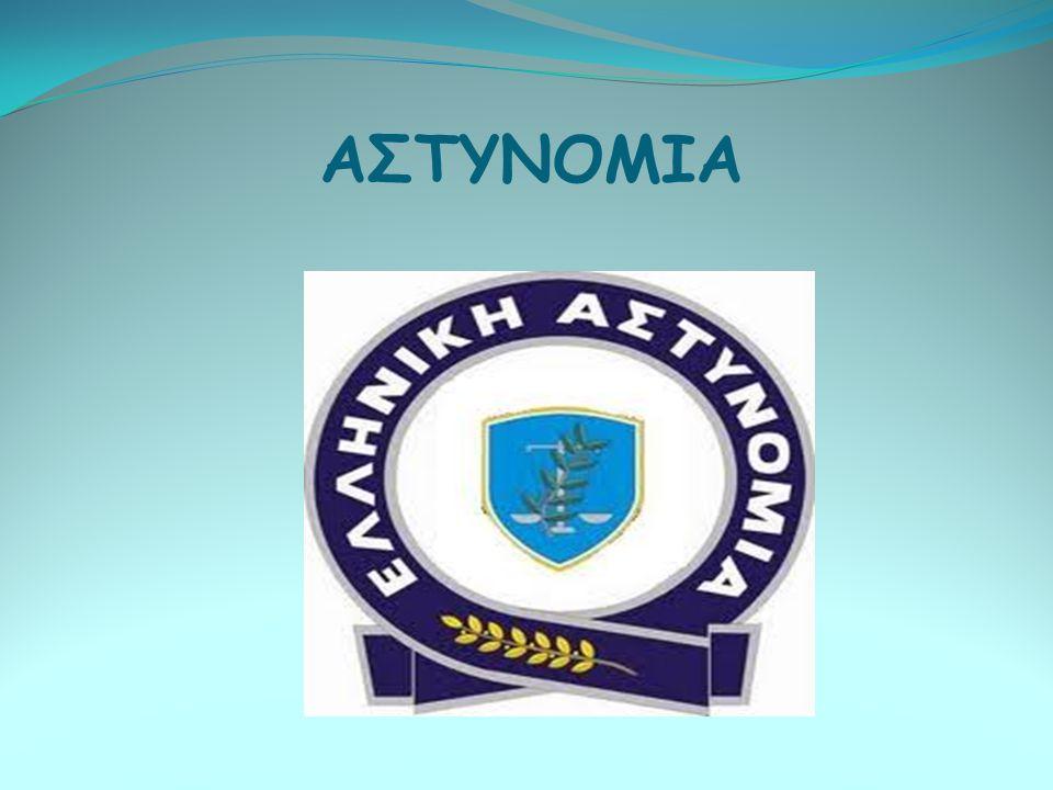 AΣΤΥΝΟΜΙΑ