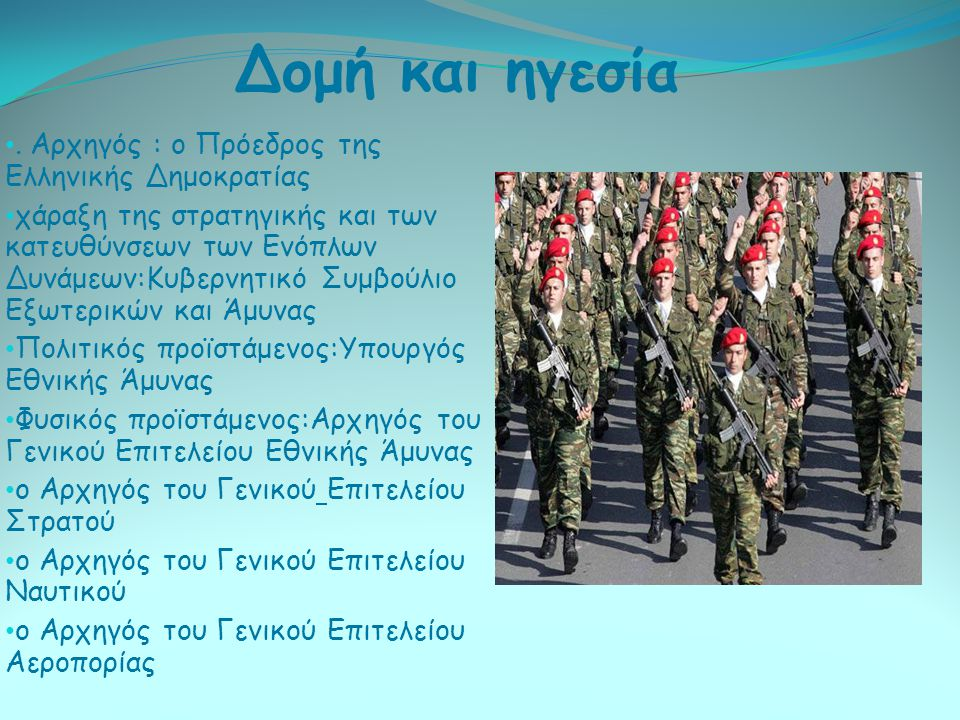. Αρχηγός : ο Πρόεδρος της Ελληνικής Δημοκρατίας
