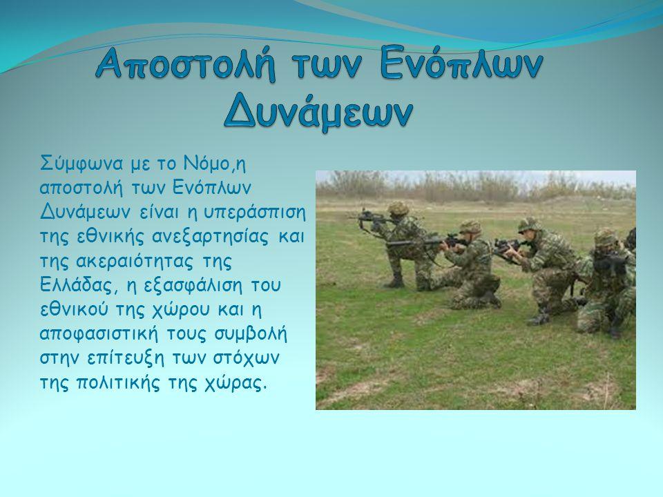 Αποστολή των Ενόπλων Δυνάμεων