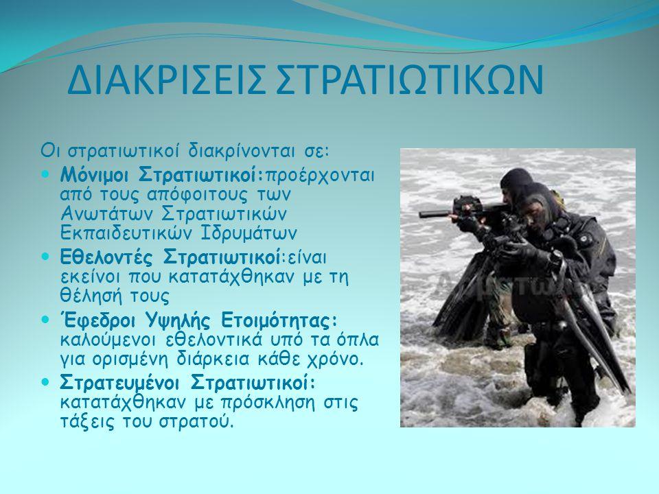 ΔΙΑΚΡΙΣΕΙΣ ΣΤΡΑΤΙΩΤΙΚΩΝ