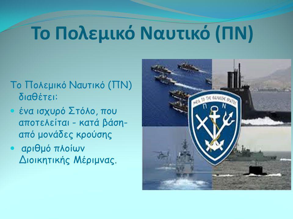 Το Πολεμικό Ναυτικό (ΠΝ)