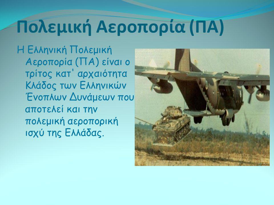 Πολεμική Αεροπορία (ΠΑ)