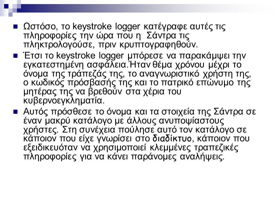 Ωστόσο, το keystroke logger κατέγραφε αυτές τις πληροφορίες την ώρα που η Σάντρα τις πληκτρολογούσε, πριν κρυπτογραφηθούν.