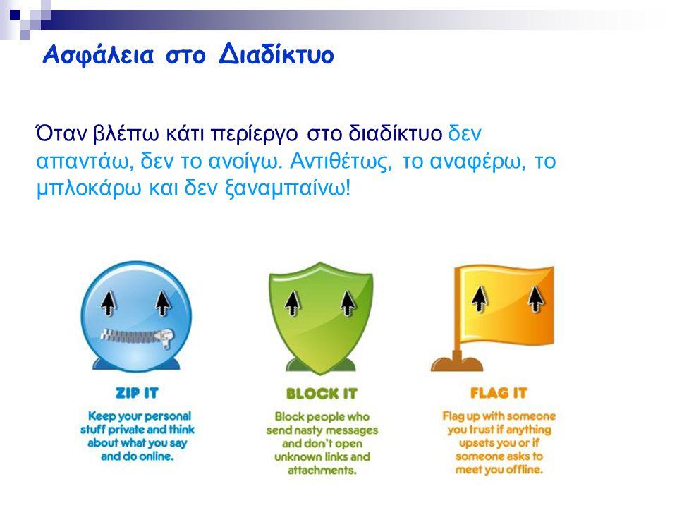 Ασφάλεια στο Διαδίκτυο