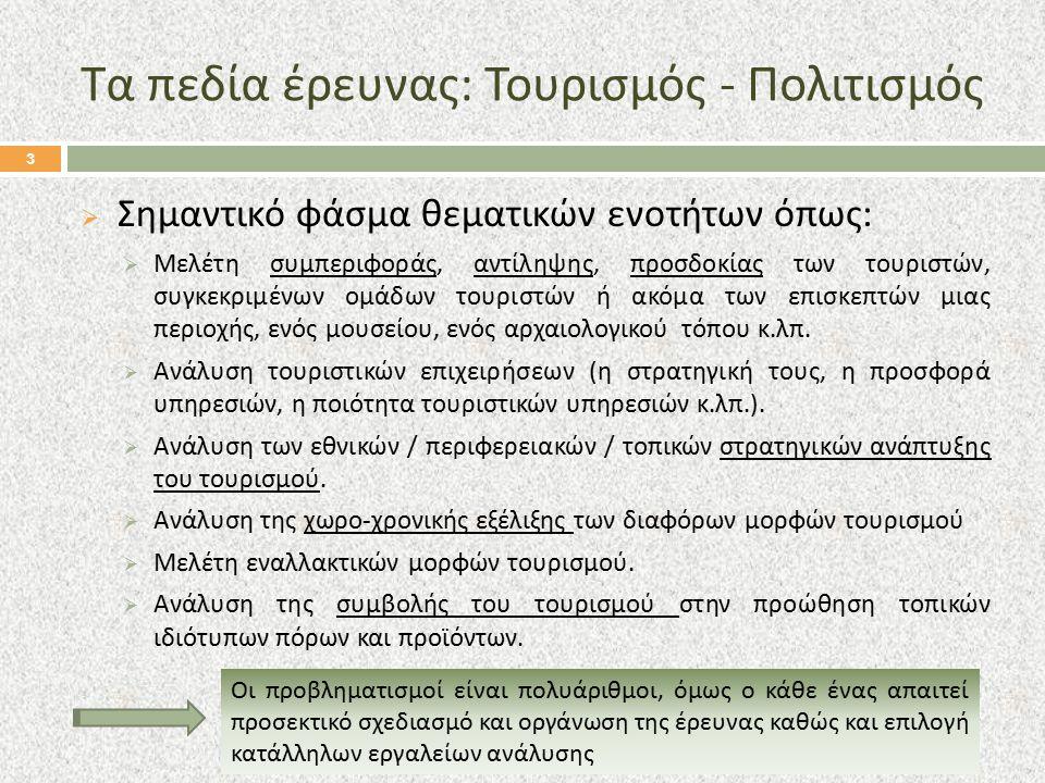 Τα πεδία έρευνας: Τουρισμός - Πολιτισμός