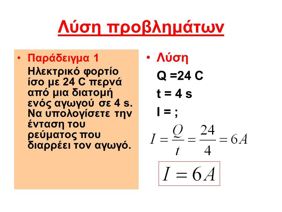 Λύση προβλημάτων Λύση Q =24 C t = 4 s I = ; Παράδειγμα 1
