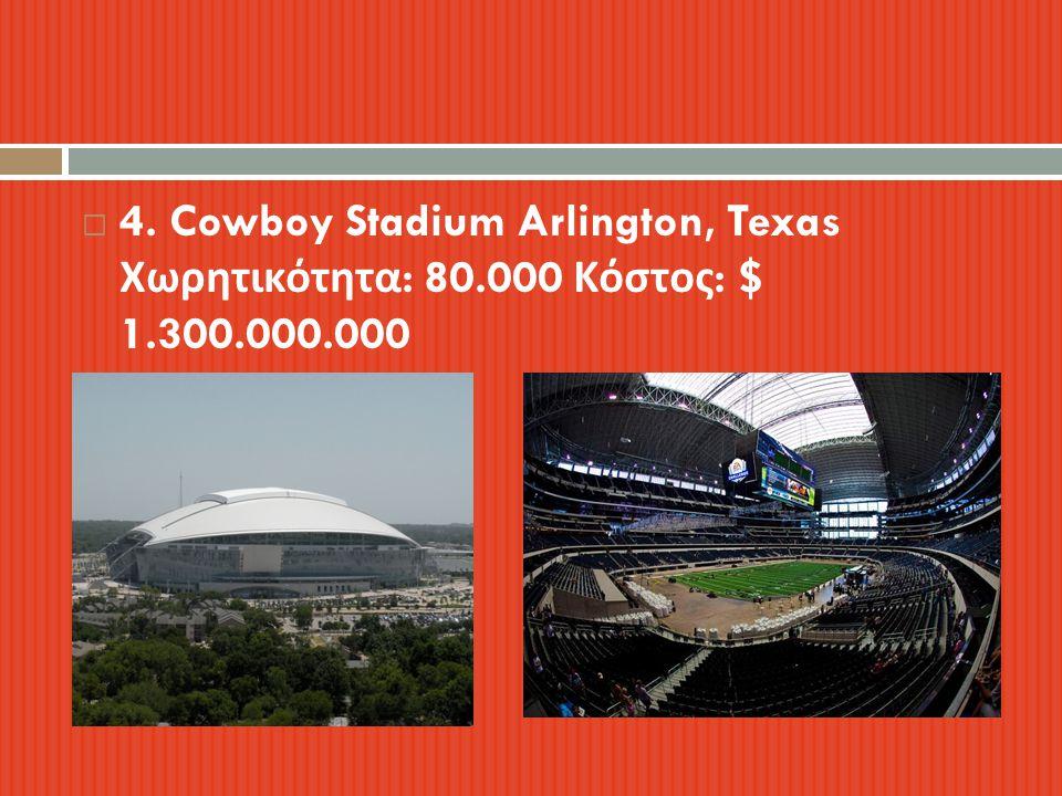 4. Cowboy Stadium Arlington, Texas Χωρητικότητα: 80. 000 Κόστος: $ 1