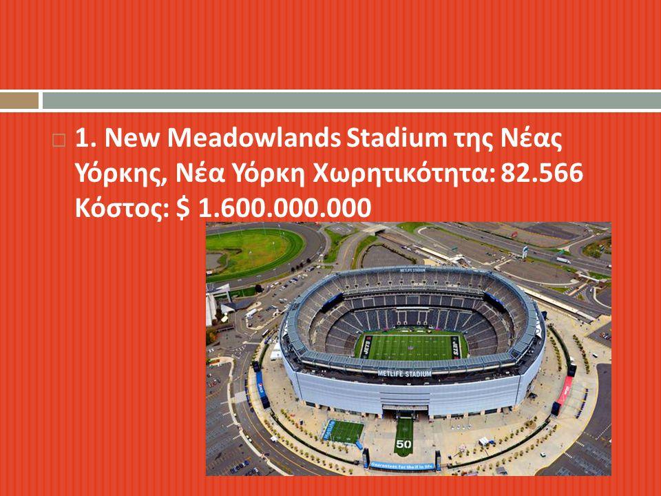 1. New Meadowlands Stadium της Νέας Υόρκης, Νέα Υόρκη Χωρητικότητα: 82