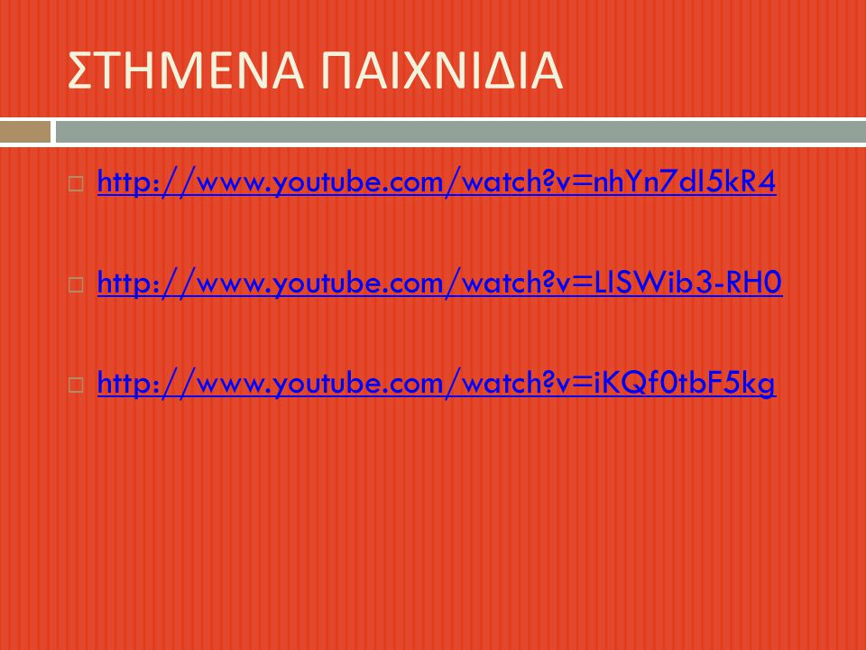 ΣΤΗΜΕΝΑ ΠΑΙΧΝΙΔΙΑ http://www.youtube.com/watch v=nhYn7dl5kR4