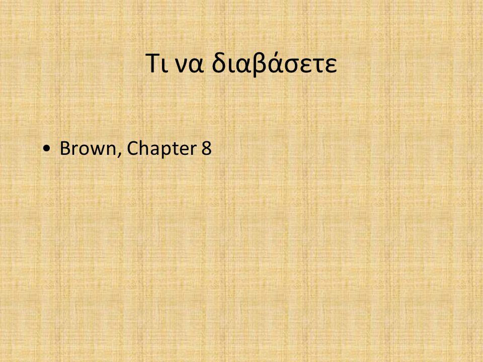 Τι να διαβάσετε Brown, Chapter 8