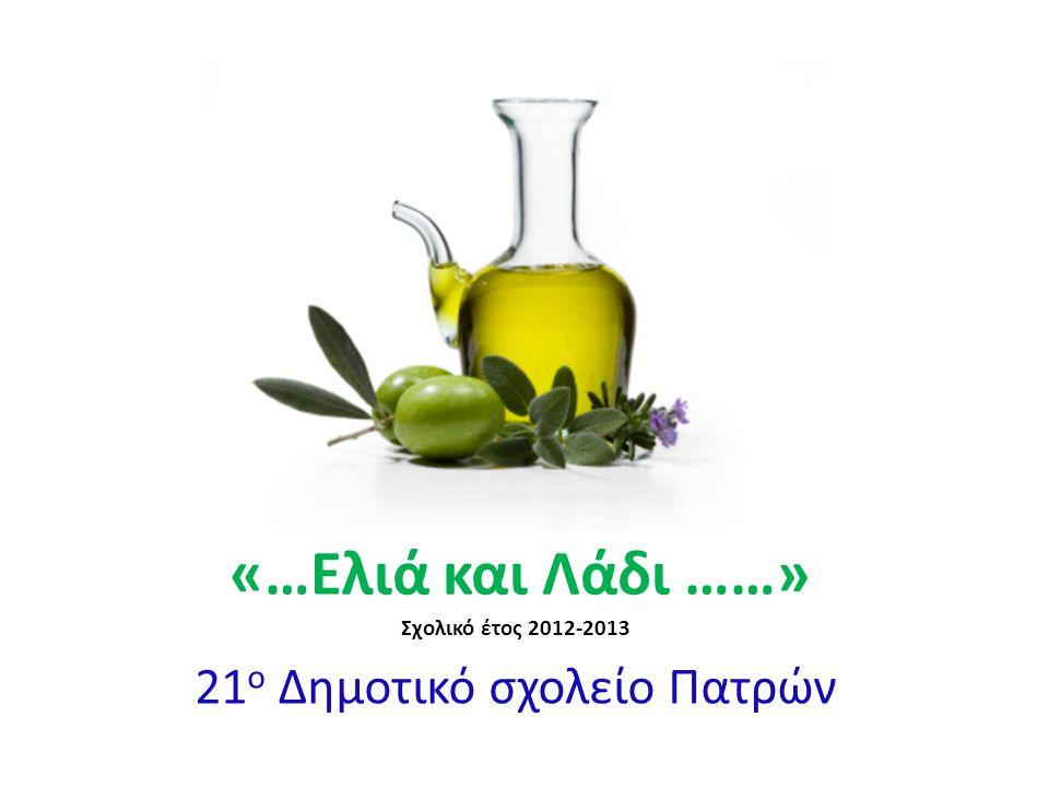 Πρόγραμμα Αγωγής Υγείας «…Ελιά και Λάδι ……»