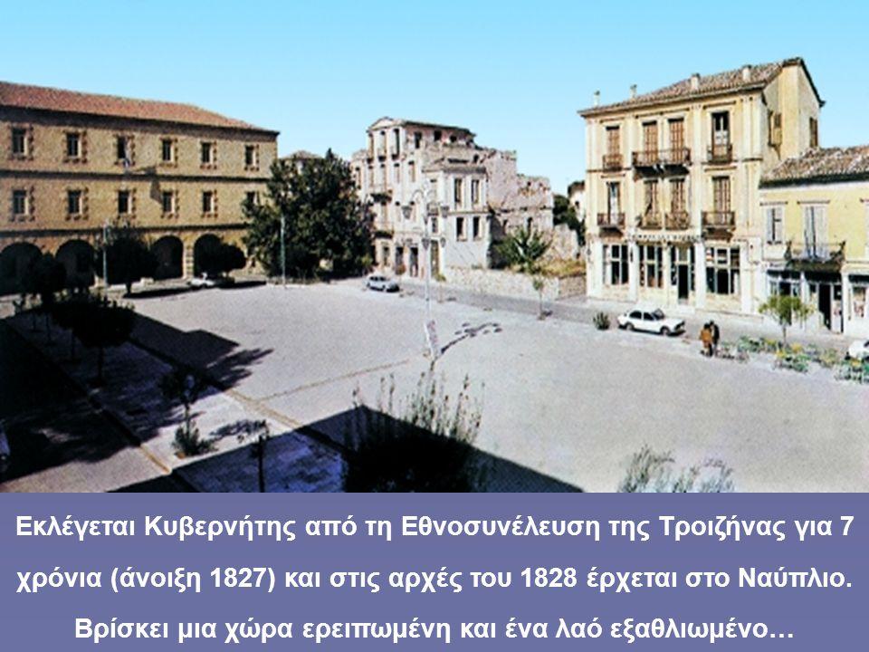 Εκλέγεται Κυβερνήτης από τη Εθνοσυνέλευση της Τροιζήνας για 7 χρόνια (άνοιξη 1827) και στις αρχές του 1828 έρχεται στο Ναύπλιο.