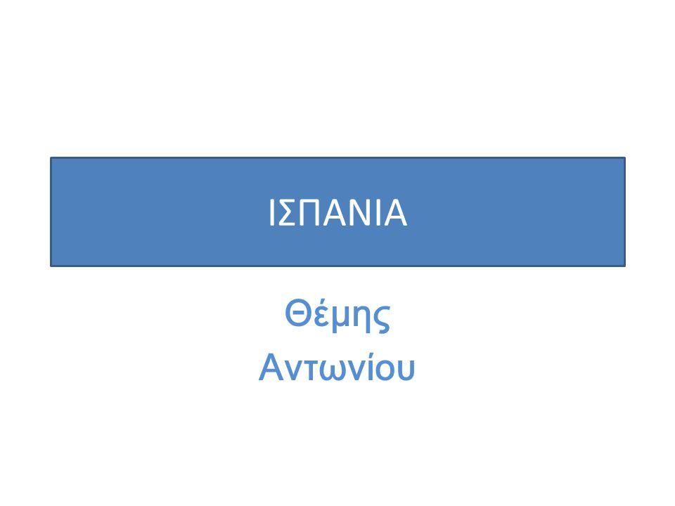 ΙΣΠΑΝΙΑ Θέμης Αντωνίου
