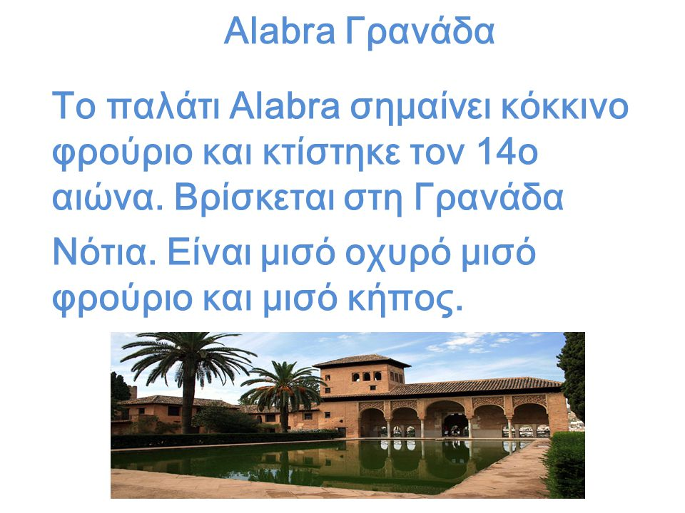 Alabra Γρανάδα