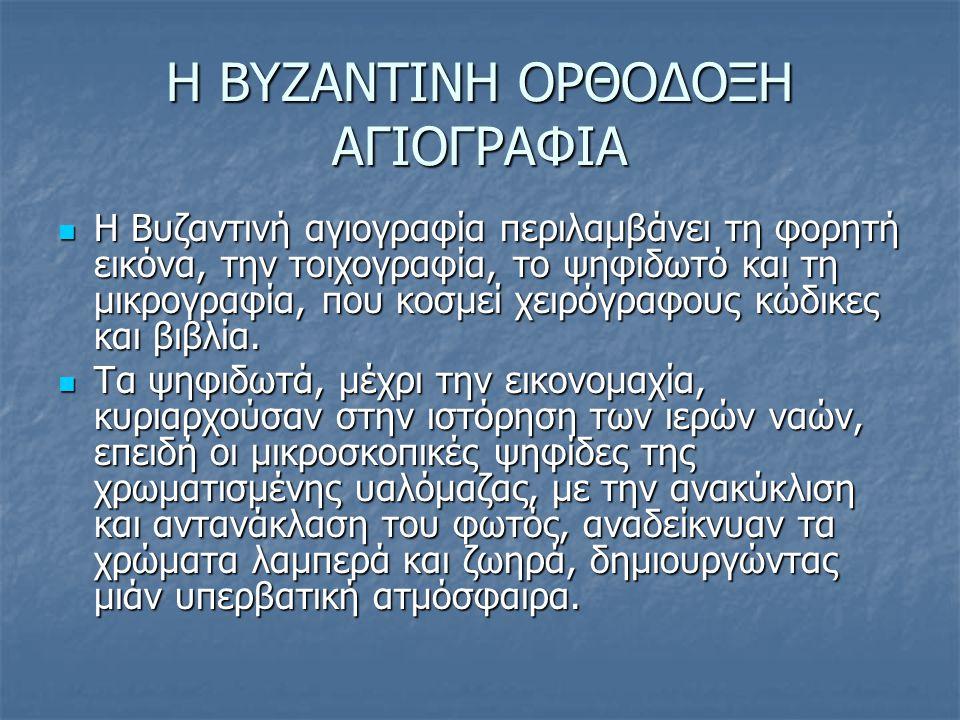 Η ΒΥΖΑΝΤΙΝΗ ΟΡΘΟΔΟΞΗ ΑΓΙΟΓΡΑΦΙΑ