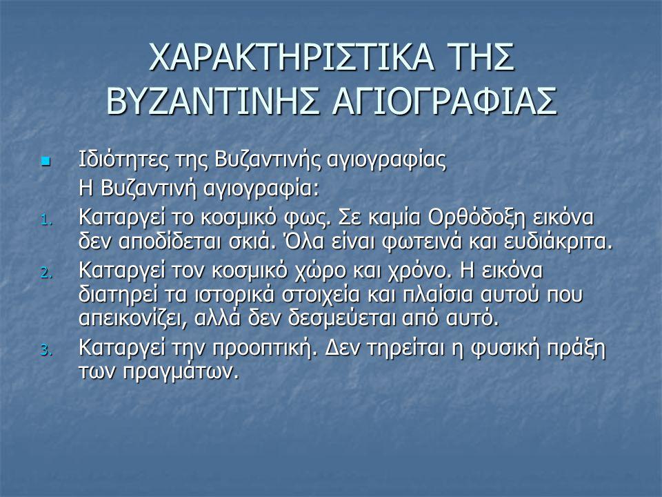 ΧΑΡΑΚΤΗΡΙΣΤΙΚΑ ΤΗΣ ΒΥΖΑΝΤΙΝΗΣ ΑΓΙΟΓΡΑΦΙΑΣ
