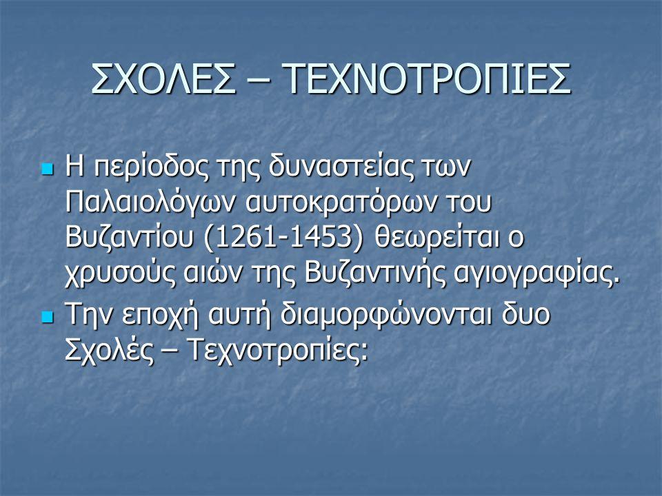 ΣΧΟΛΕΣ – ΤΕΧΝΟΤΡΟΠΙΕΣ