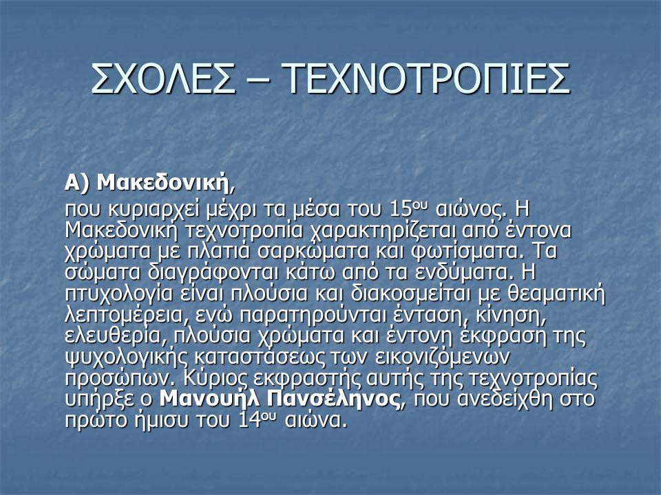 ΣΧΟΛΕΣ – ΤΕΧΝΟΤΡΟΠΙΕΣ Α) Μακεδονική,