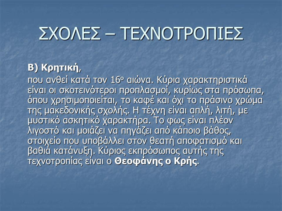 ΣΧΟΛΕΣ – ΤΕΧΝΟΤΡΟΠΙΕΣ Β) Κρητική,