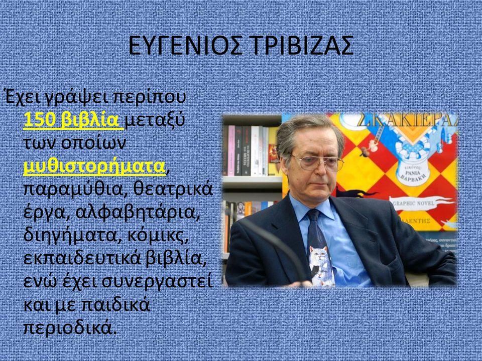 ΕΥΓΕΝΙΟΣ ΤΡΙΒΙΖΑΣ