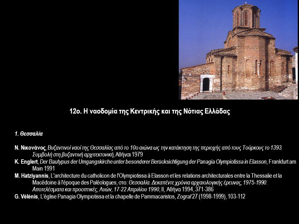 12o. Η ναοδομία της Κεντρικής και της Νότιας Ελλάδας