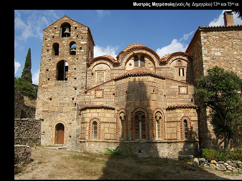 Μυστράς, Μητρόπολη (ναός Αγ. Δημητρίου) 13ος και 15ος αι.