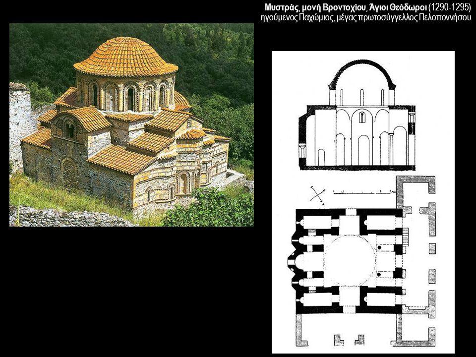 Μυστράς, μονή Βροντοχίου, Άγιοι Θεόδωροι (1290-1295)