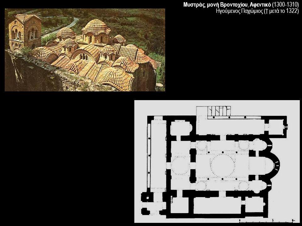 Μυστράς, μονή Βροντοχίου, Αφεντικό (1300-1310)