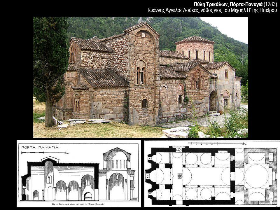 Πύλη Τρικάλων, Πόρτα-Παναγιά (1283)