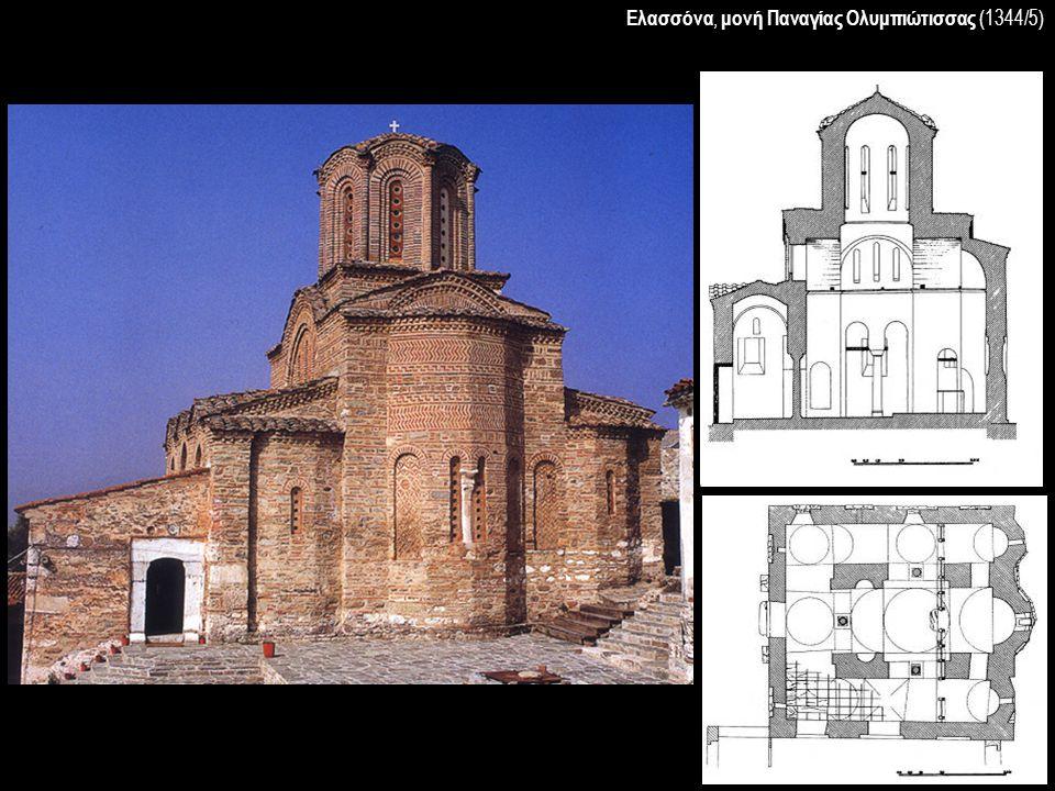 Ελασσόνα, μονή Παναγίας Ολυμπιώτισσας (1344/5)