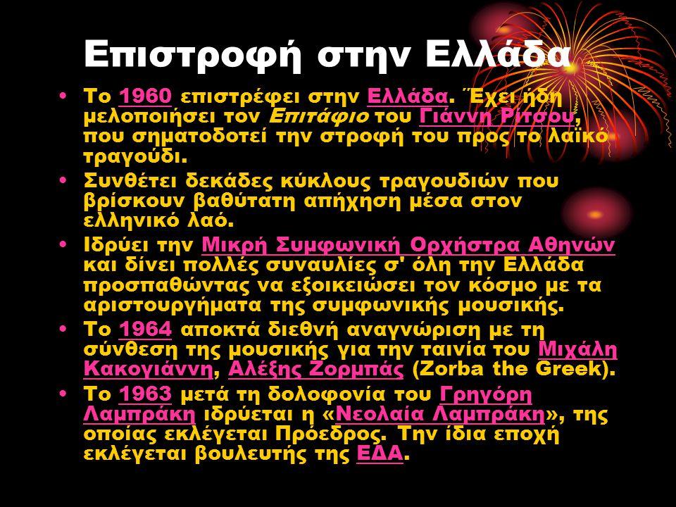 Επιστροφή στην Ελλάδα